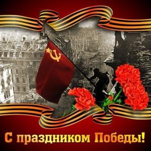 Позравляем с праздником  Победы