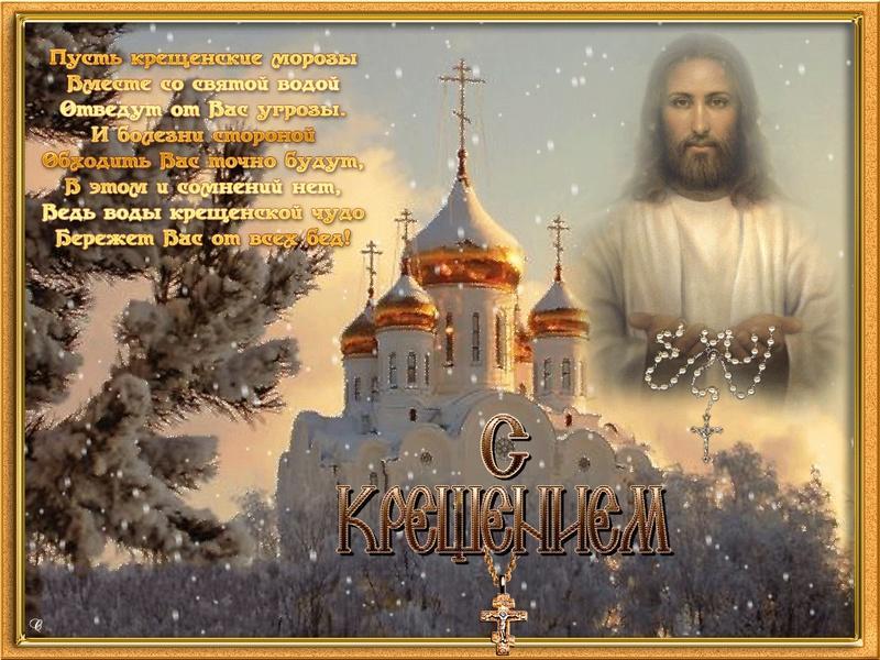 Поздравляем с Крещением Господним!